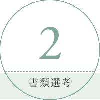 2.書類選考